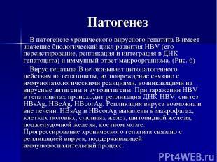 Патогенез В патогенезе хронического вирусного гепатита В имеет значение биологич