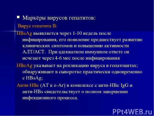 Маркёры вирусов гепатитов: Вирус гепатита В: HBsAg выявляется через 1-10 недель после инфицирования, его появление предшествует развитию клинических симтомов и повышению активности АЛТ/АСТ. При адекватном иммунном ответе он исчезает через 4-6 мес по…