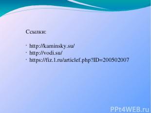 Ссылки: http://kaminsky.su/ http://vodi.su/ https://fiz.1.ru/articlef.php?ID=200