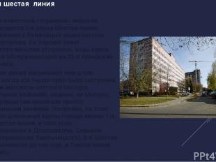 Ул. 2-ая шестая линия Самой же известной «странной» минской улицей является 2-я