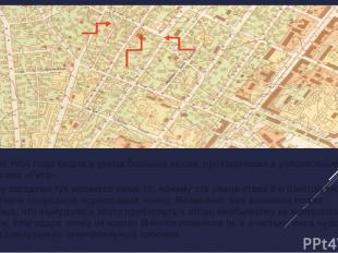 На карте 1964 года видна и улица Восьмая линия, проходившая в районе нынешнего у