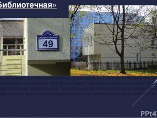 Ул. «Библиотечная» Наконец, неподалеку от 2-й Шестой линии расположена еще одна