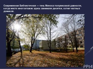 Современная Библиотечная — тень Минска полувековой давности, когда место многоэт