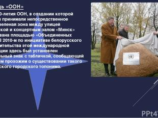 В честь 50-летия ООН, в создании которой белорусы принимали непосредственное уча