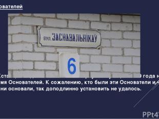 Кстати, соседняя с Кэчевским переулком улица с 1989 года носит имя Основателей.