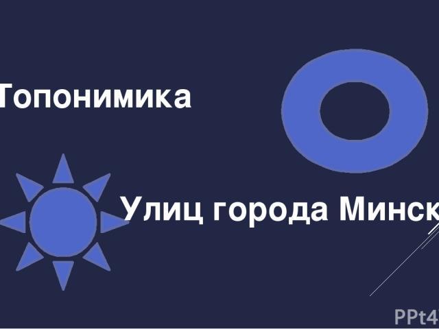 Топонимика Улиц города Минска.