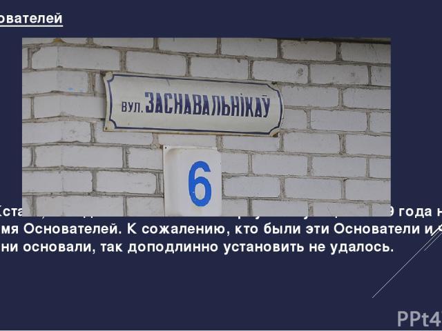 Кстати, соседняя с Кэчевским переулком улица с 1989 года носит имя Основателей. К сожалению, кто были эти Основатели и что они основали, так доподлинно установить не удалось. Ул. Основателей