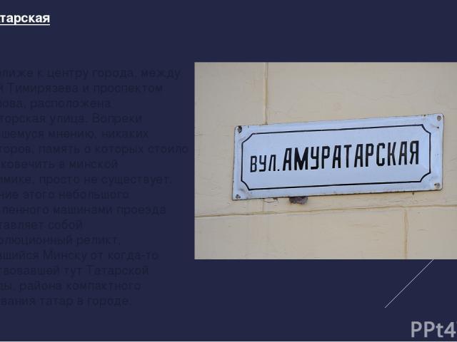 Ул. Амуратарская Куда ближе к центру города, между улицей Тимирязева и проспектом Машерова, расположена Амураторская улица. Вопреки устоявшемуся мнению, никаких амураторов, память о которых стоило бы увековечить в минской топонимике, просто не сущес…