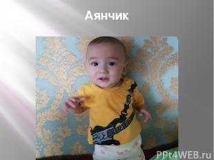 Аянчик