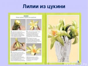 Лилии из цукини