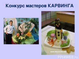 Конкурс мастеров КАРВИНГА