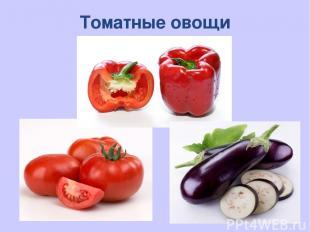 Томатные овощи