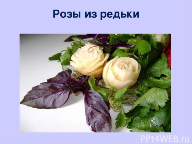 Розы из редьки