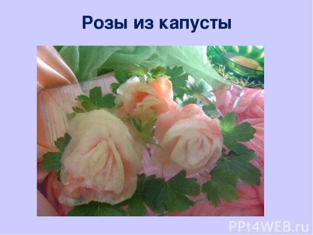 Розы из капусты
