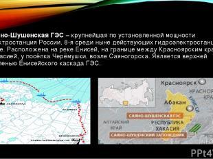 Саяно-Шушенская ГЭС – крупнейшая по установленной мощности электростанция России