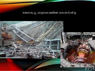 В результате аварии погибло 75 человек