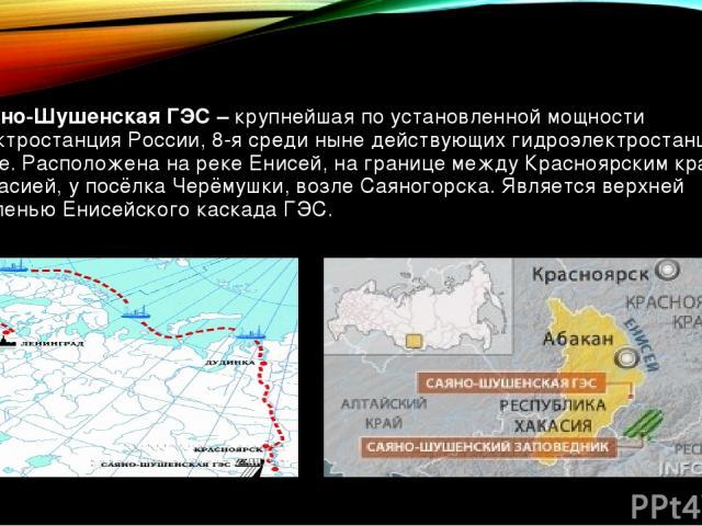 Саяно-Шушенская ГЭС – крупнейшая по установленной мощности электростанция России, 8-я среди ныне действующих гидроэлектростанций в мире. Расположена на реке Енисей, на границе между Красноярским краем и Хакасией, у посёлка Черёмушки, возле Саяногорс…