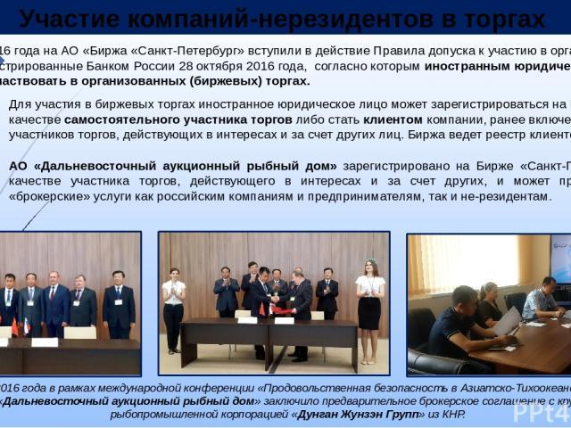 15 ноября 2016 года на АО «Биржа «Санкт-Петербург» вступили в действие Правила допуска к участию в организованных торгах, зарегистрированные Банком России 28 октября 2016 года, согласно которым иностранным юридическим лицам разрешено участвовать в о…