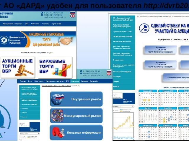 Сайт АО «ДАРД» удобен для пользователя http://dvrb2014.ru