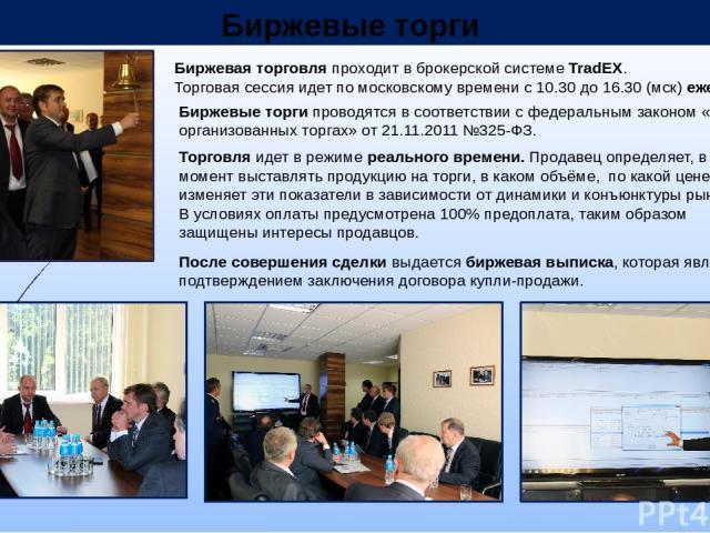 Биржевая торговля проходит в брокерской системе TradEX. Торговая сессия идет по московскому времени с 10.30 до 16.30 (мск) ежедневно. После совершения сделки выдается биржевая выписка, которая является подтверждением заключения договора купли-продаж…