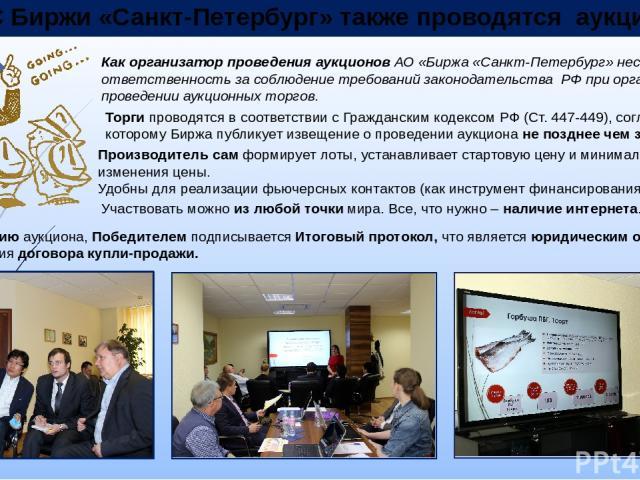 В ЭС Биржи «Санкт-Петербург» также проводятся аукционы Производитель сам формирует лоты, устанавливает стартовую цену и минимальный шаг изменения цены. Удобны для реализации фьючерсных контактов (как инструмент финансирования). Как организатор прове…