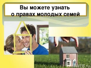 Вы можете узнать о правах молодых семей