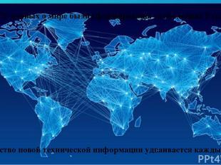 90 % данных о мире были сформированы за последние 2 года Количество новой технич