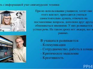В учащихся развиваются: - Коммуникация - Сотрудничество, работа в команде - Крит