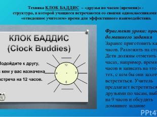Техника КЛОК БАДДИС – «друзья по часам (времени)» - структура, в которой учащие