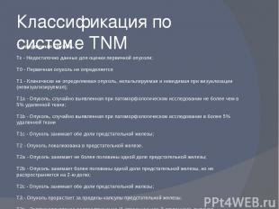 Классификация по системе TNM Т – первичная опухоль. Тх - Недостаточно данных для