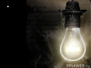 экономия потребления электроэнергии, использование света лишь по мере необходимо