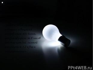 Чрезмерное ночное освещение ведет к перерасходу электроэнергии и увеличению выбр