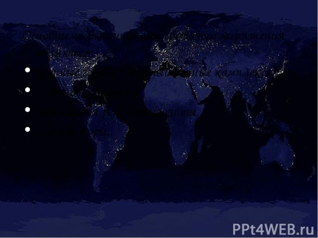 Основными источниками светового загрязнения являются крупные города и промышленные комплексы уличное освещение светящиеся рекламные щиты прожекторы.