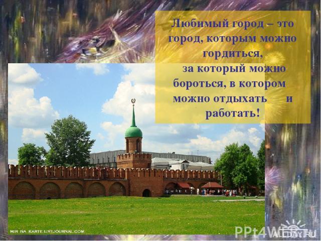 Любимый город – это город, которым можно гордиться, за который можно бороться, в котором можно отдыхать и работать!