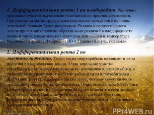 1.Дифференциальная рента 1 по плодородию. Различные земельные участки значитель