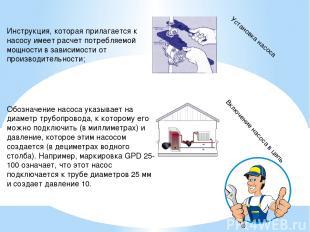 Инструкция, которая прилагается к насосу имеет расчет потребляемой мощности в за