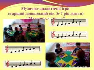 """Музично-дидактичні ігри старший дошкільний вік (6-7 рік життя) """"Музичні сходинки"""