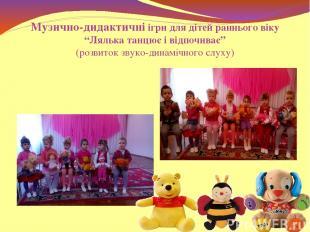 """Музично-дидактичні ігри для дітей раннього віку """"Лялька танцює і відпочиває"""" (ро"""