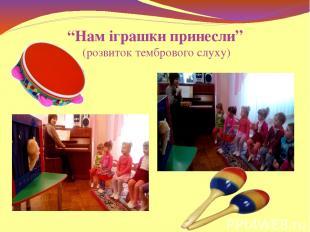 """""""Нам іграшки принесли"""" (розвиток тембрового слуху)"""