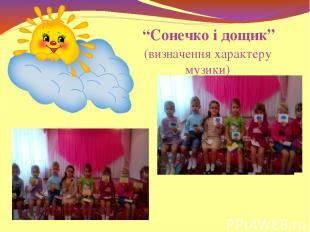 """""""Сонечко і дощик"""" (визначення характеру музики)"""