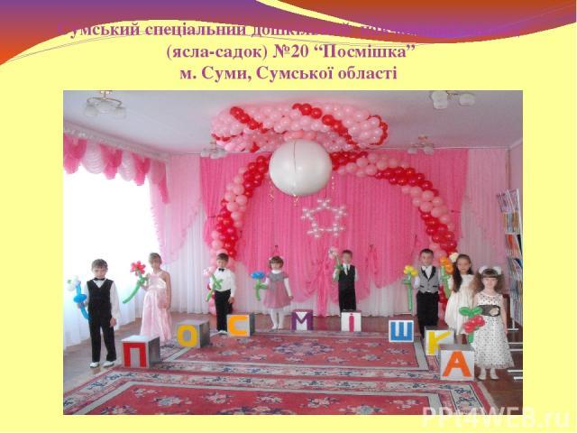 """Сумський спеціальний дошкільний навчальний заклад (ясла-садок) №20 """"Посмішка"""" м. Суми, Сумської області"""