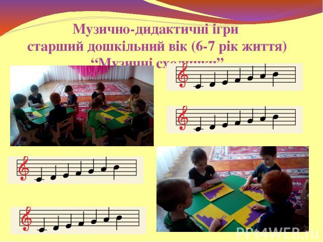 """Музично-дидактичні ігри старший дошкільний вік (6-7 рік життя) """"Музичні сходинки"""""""