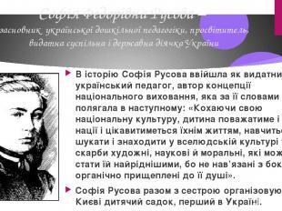 Софія Федорівна Русова – засновник української дошкільної педагогіки, просвітите