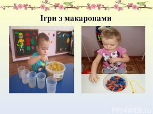 Ігри з макаронами