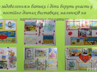 Із задоволенням батьки і діти беруть участь у постійно діючих виставках малюнків