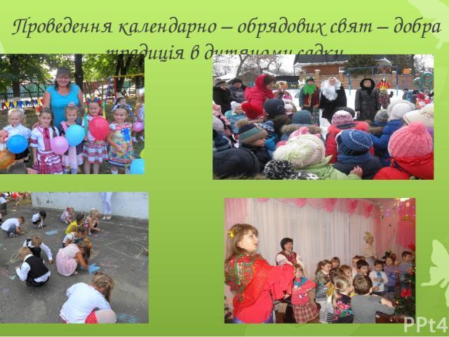 Проведення календарно – обрядових свят – добра традиція в дитячому садку