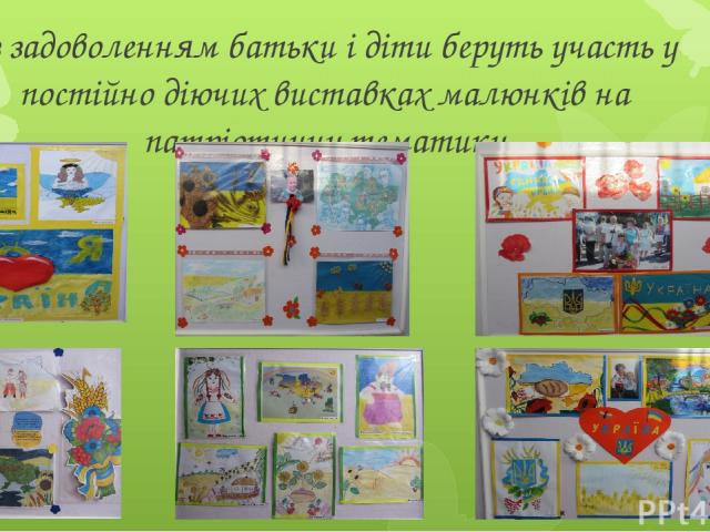 Із задоволенням батьки і діти беруть участь у постійно діючих виставках малюнків на патріотичну тематику
