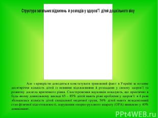 Але з прикрістю доводиться констатувати тривожний факт: в Україні за останнє дес