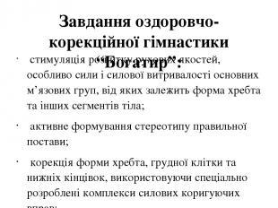 """Завдання оздоровчо-корекційної гімнастики """"Богатир"""": стимуляція розвитку рухових"""