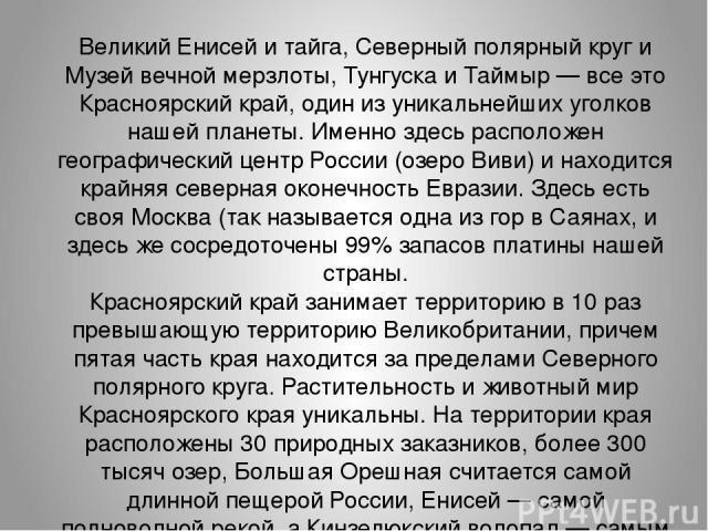 Великий Енисей и тайга, Северный полярный круг и Музей вечной мерзлоты, Тунгуска и Таймыр — все это Красноярский край, один из уникальнейших уголков нашей планеты. Именно здесь расположен географический центр России (озеро Виви) и находится крайняя …